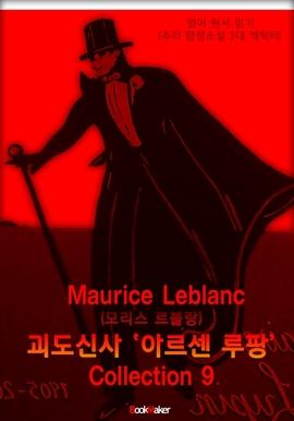 도서 이미지 - 〈괴도신사 아르센 루팡〉 시리즈 9편 : 한 권으로 영어원서읽기 - 원어민 음성 낭독! (Arsene Lupin 3대 추리탐정 캐릭터)