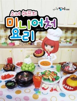 도서 이미지 - 소녀 셰프의 미니어처 요리
