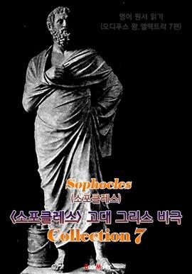 도서 이미지 - 〈소포클레스〉 고대 그리스 비극 7편 모음집 (연극 문학 작품) : 영어원서읽기 - 원어민 음성 낭독!