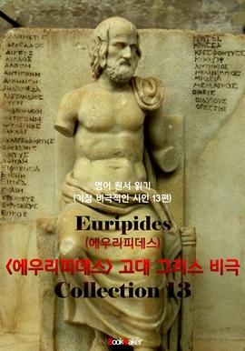 도서 이미지 - 〈에우리피데스〉 고대 그리스 비극 13편 모음집 (연극 문학 작품) : 영어원서읽기 - 원어민 음성 낭독!