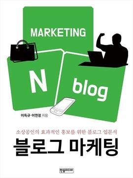 도서 이미지 - 블로그 마케팅