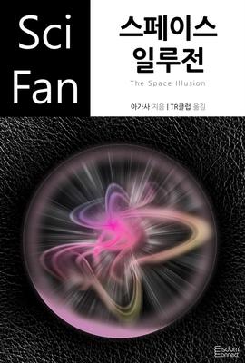 도서 이미지 - 〈SciFan 시리즈 77〉 스페이스 일루전