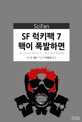 도서 이미지 - 〈SciFan 시리즈 79〉 SF 럭키팩 7 - 핵이 폭발하면