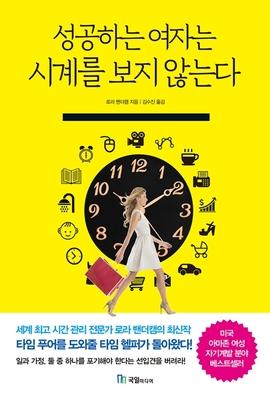 도서 이미지 - 성공하는 여자는 시계를 보지 않는다