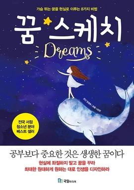 도서 이미지 - 꿈 스케치