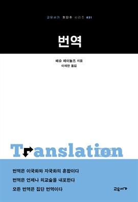도서 이미지 - 번역 (교유서가 첫단추시리즈 21)