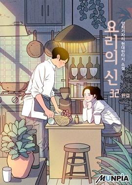 도서 이미지 - 요리의 신
