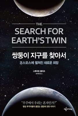 도서 이미지 - 쌍둥이 지구를 찾아서