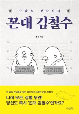 도서 이미지 - 꼰대 김철수