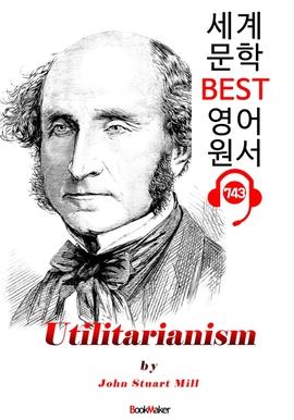 도서 이미지 - 공리주의〈功利主義〉 (Utilitarianism) : 세계 문학 BEST 영어 원서 743 - 원어민 음성 낭독!