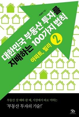 도서 이미지 - 대한민국 부동산 투자를 지배하는 100가지 법칙 2: 아파트, 빌라