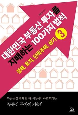 도서 이미지 - 대한민국 부동산 투자를 지배하는 100가지 법칙 3: 경매, 토지, 단독주택, 상가