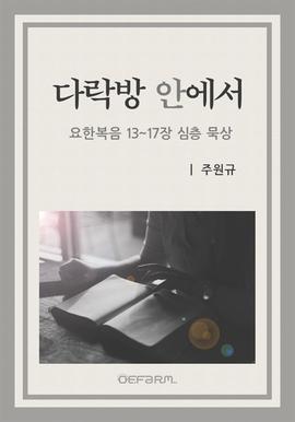 도서 이미지 - 다락방 안에서-요한복음 13장~17장 강해