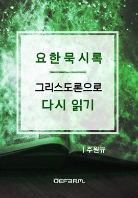 도서 이미지 - 요한묵시록 - 그리스도론으로 다시 읽기