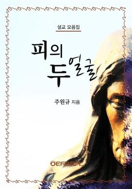 도서 이미지 - 피의 두 얼굴-설교모음집