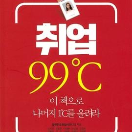 도서 이미지 - [오디오북] 취업 99℃