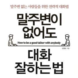 도서 이미지 - [오디오북] 말주변이 없어도 대화 잘하는 법
