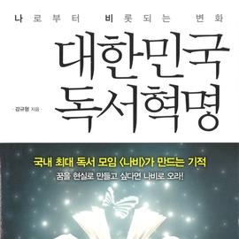 도서 이미지 - [오디오북] 대한민국 독서혁명