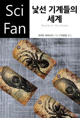 도서 이미지 - 〈SciFan 시리즈 86〉 낯선 기계들의 세계