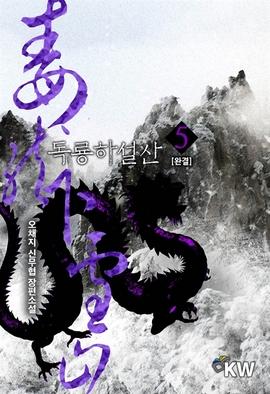 도서 이미지 - 독룡하설산