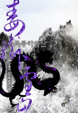 도서 이미지 - [합본] 독룡하설산 (전5권/완결)