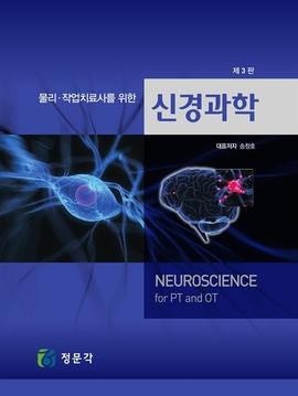 도서 이미지 - 물리, 작업치료사를 위한 신경과학