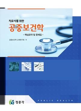 도서 이미지 - 치료사를 위한 공중보건학