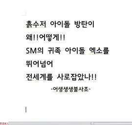 도서 이미지 - 흙수저 아이돌 방탄이 왜!!어떻게!! SM의 귀족 아이돌 엑소를 뛰어넘어 전세계를 사로잡았나!!