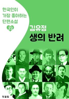 도서 이미지 - 생의 반려 : 김유정 22 (한국인이 가장 좋아하는 단편소설)