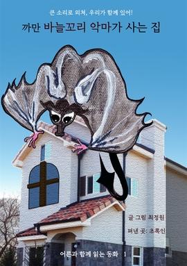 도서 이미지 - 까만 바늘꼬리 악마가 사는 집