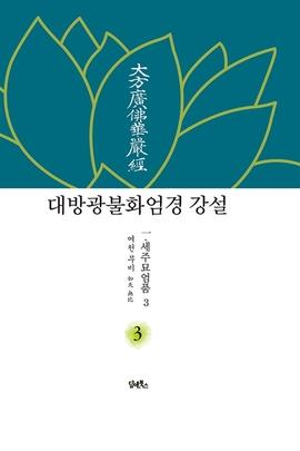 도서 이미지 - 대방광불화엄경강설 3