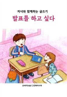 도서 이미지 - 발표를 하고 싶다 - 자녀와 함께하는 글쓰기