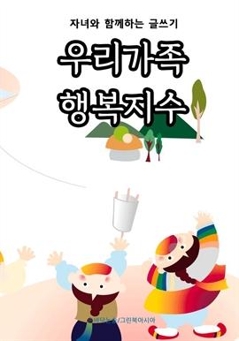 도서 이미지 - 우리가족 행복지수 - 자녀와 함께하는 글쓰기