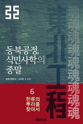 도서 이미지 - 동북공정, 식민사학의 종말 6