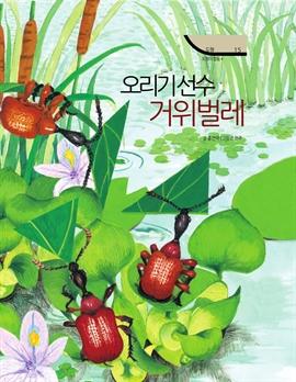 도서 이미지 - 오리기 선수 거위벌레