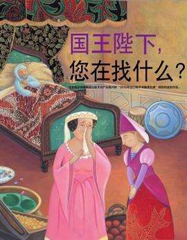 도서 이미지 - 임금님, 무엇을 찾고 계세요? - 国王陛下,您在找什么?: 最好的数学原理童话