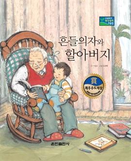 도서 이미지 - 흔들의자와 할아버지