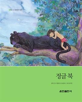 도서 이미지 - 정글 북