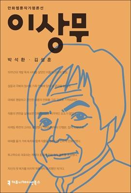 도서 이미지 - 〈만화웹툰작가평론선〉 이상무