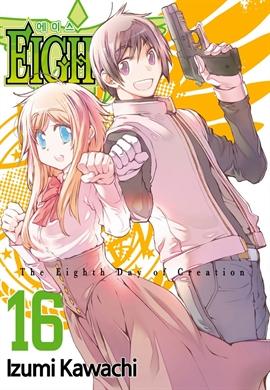 도서 이미지 - [루트코믹스] EIGHTH