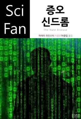 도서 이미지 - 〈SciFan 시리즈 90〉 증오 신드롬