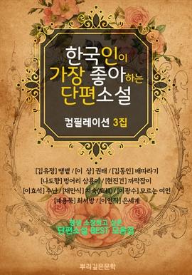 도서 이미지 - 한국인이 가장 좋아하는 단편소설 3집