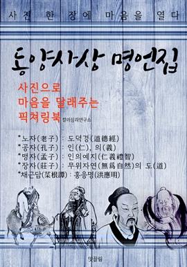 도서 이미지 - 인생을 바꾸는 동양사상 명언집 (사진으로 마음을 달래주는 픽쳐링북)