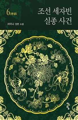 도서 이미지 - 조선 세자빈 실종 사건