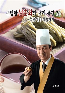 도서 이미지 - 초밥왕 남춘화의 요리특강 26 - 기술에서 예술까지