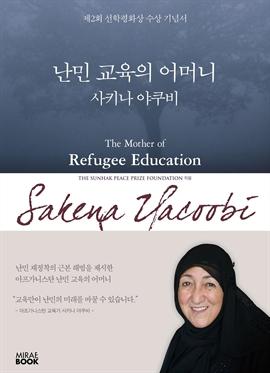도서 이미지 - 난민 교육의 어머니 사키나 야쿠비