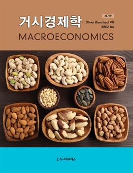 도서 이미지 - 거시경제학 (제7판)