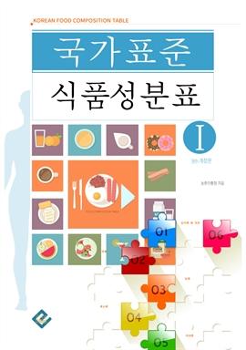 도서 이미지 - 국가표준 식품성분표1