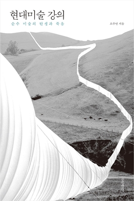 도서 이미지 - 현대미술 강의