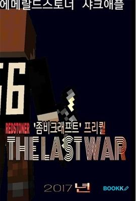 도서 이미지 - The Last War